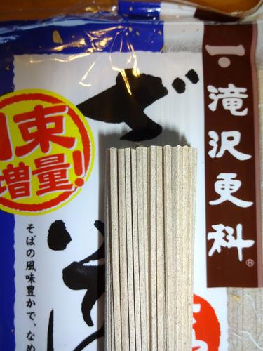 瀧澤食品@長野県 (5)とろろ入りざるそば処300ちょい.JPG