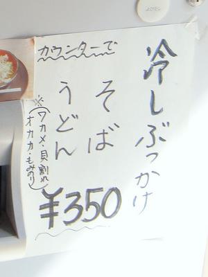瀬石林@五反田(4)かき揚そば350ソーセージ天70.JPG