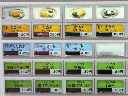 爽亭@池袋 (5)海鮮かき揚げ天そば440.JPG