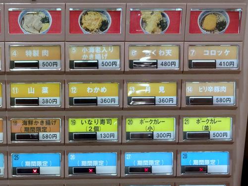 狭山そば@所沢 (5)天ぷら玉子そば440たぬきそば330ちくわ天90.JPG