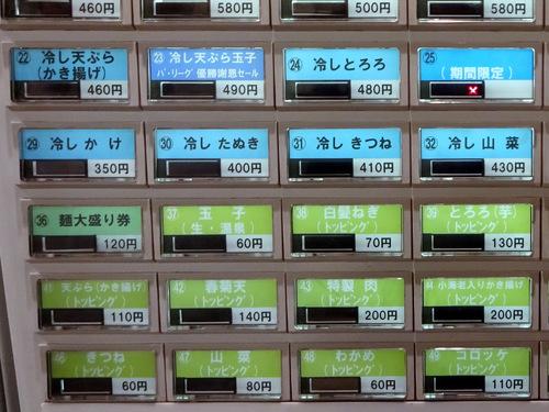 狭山そば@所沢 (6)天ぷら玉子そば440たぬきそば330ちくわ天90.JPG