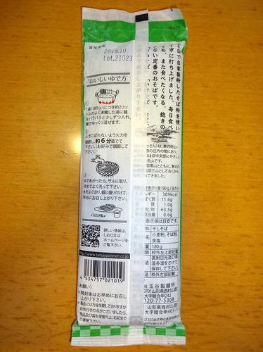 玉谷製麺所@山形県 (2)月山そば.JPG