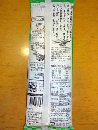 玉谷製麺所@山形県 (3)月山そば.JPG