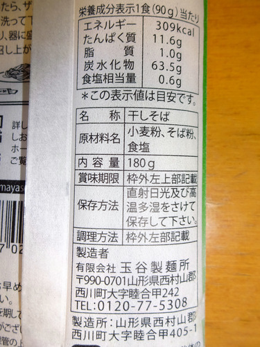 玉谷製麺所@山形県 (5)月山そば.JPG