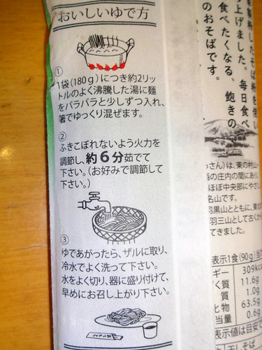 玉谷製麺所@山形県 (6)月山そば.JPG