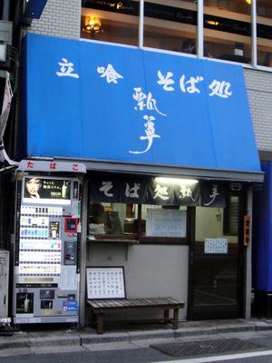 瓢箪@市ヶ谷 (1).JPG