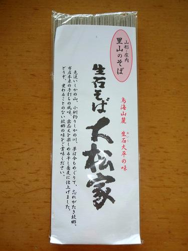 生石大松家@酒田市 (2)生石そば.JPG