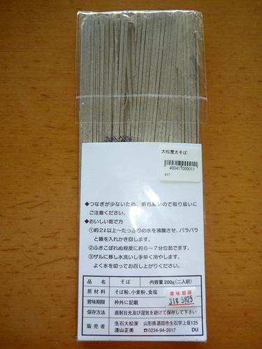 生石大松家@酒田市 (3)生石そば.JPG