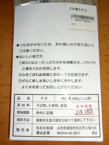 生石大松家@酒田市 (4)生石そば.JPG