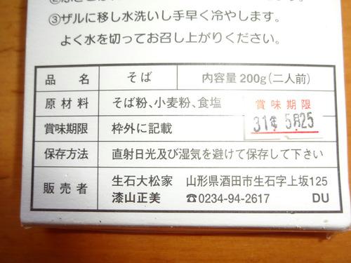 生石大松家@酒田市 (5)生石そば.JPG
