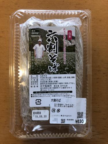 田中製麺所@秩父 (1)六割そば.jpg