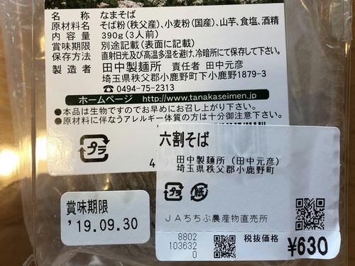 田中製麺所@秩父 (5)六割そば.jpg