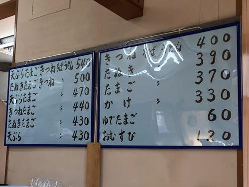 田吾作@北八王子 (2)天ぷらそば430ゆでたまご60.jpg