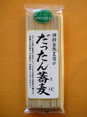 田村自然農園@東京都中央区(1)だったん蕎麦.JPG