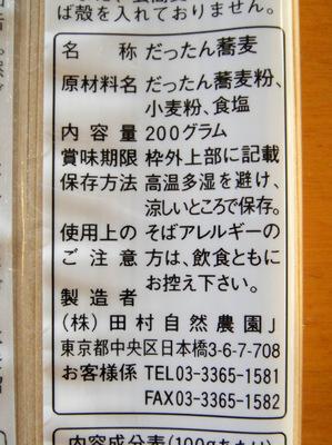 田村自然農園@東京都中央区(3)だったん蕎麦.JPG