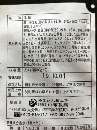 由布製麺@大分県 (10)辛麺.jpg