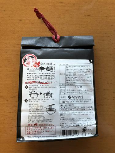由布製麺@大分県 (3)辛麺.jpg