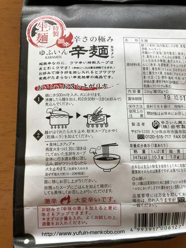 由布製麺@大分県 (4)辛麺.jpg