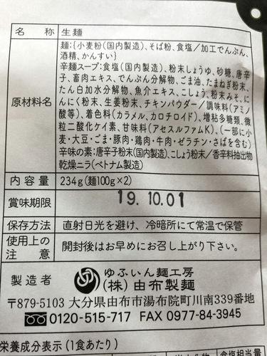 由布製麺@大分県 (5)辛麺.jpg