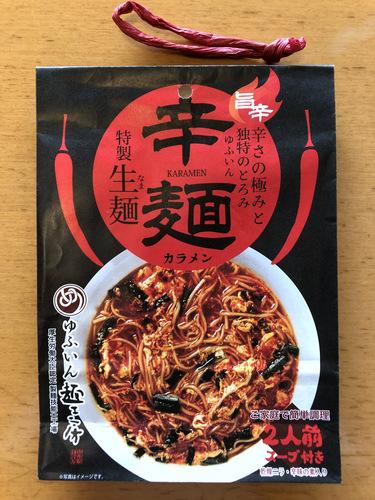 由布製麺@大分県 (8)辛麺.jpg
