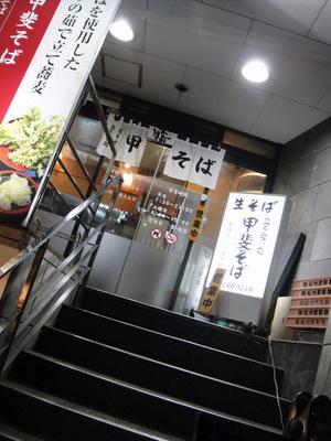 甲斐そば@大森海岸(1)生姜焼丼セット580ゴボウ天100.JPG