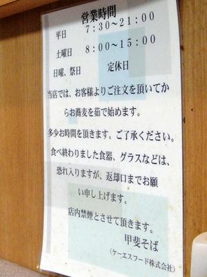甲斐そば@大森海岸(3)ゲソ天そば370.JPG