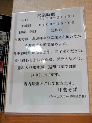 甲斐そば@大森海岸 (3) 牛丼セット/うどん 500円.JPG