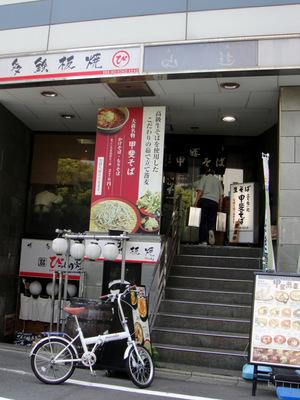 甲斐そば@大森海岸(1)エビフライ丼セット温そばたぬき590.JPG