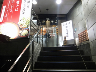 甲斐そば@大森海岸(1)カツ丼セット580.JPG