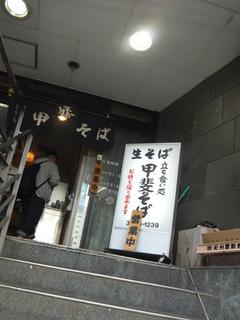 甲斐そば@大森海岸(1)焼肉丼セット温そば580.JPG