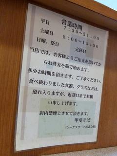 甲斐そば@大森海岸(2)冷春菊天ぶっかけそば370ミニかき揚げ丼290.JPG