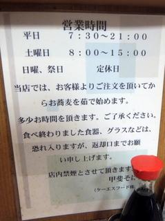 甲斐そば@大森海岸(3)カツ丼セット580.JPG