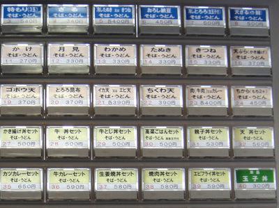 甲斐そば@大森海岸(4)エビフライ丼セット温そばたぬき590.JPG