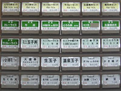 甲斐そば@大森海岸(5)エビフライ丼セット温そばたぬき590.JPG