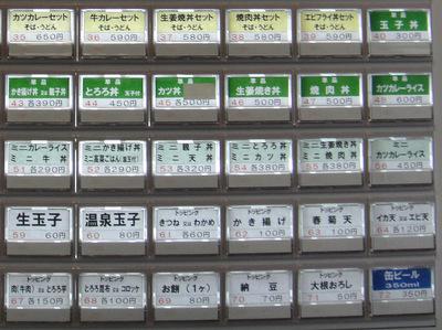 甲斐そば@大森海岸(6)エビフライ丼セット温そばたぬき590.JPG