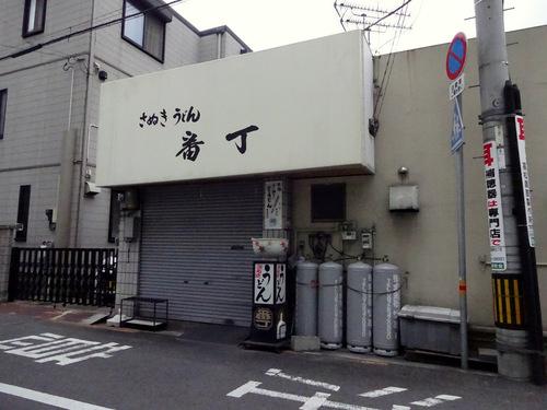 番丁@高松 未食.JPG