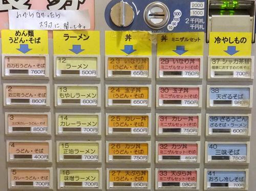 百万石うどん近江町店@近江町市場 (6)玉子うどん500.jpg