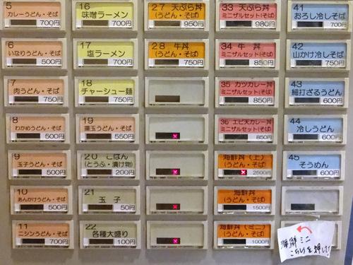 百万石うどん近江町店@近江町市場 (8)玉子うどん500.jpg