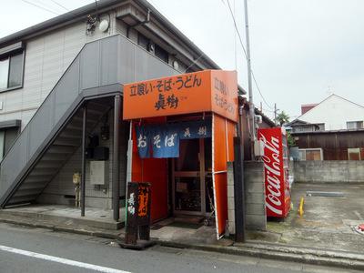 眞樹@糀谷(2)天ぷらそば400やきのりサービス.JPG