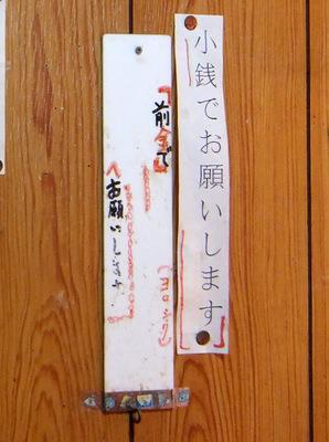 眞樹@糀谷(4)天ぷらそば400やきのりサービス.JPG