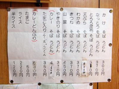 眞樹@糀谷(5)天ぷらそば400やきのりサービス.JPG