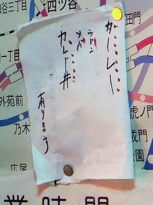 眞樹@糀谷(6)天ぷらそば400やきのりサービス.JPG
