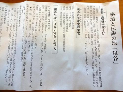 祖谷之平家堂@徳島県 (10)祖谷平家そばす巻648.JPG