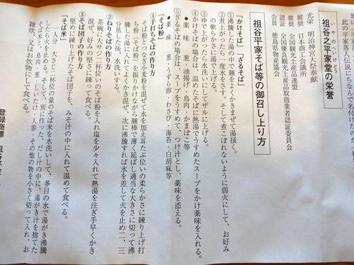 祖谷之平家堂@徳島県 (11)祖谷平家そばす巻648.JPG