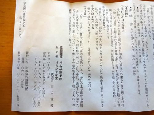 祖谷之平家堂@徳島県 (12)祖谷平家そばす巻648.JPG