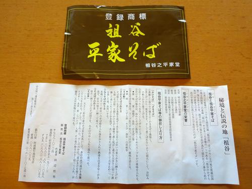 祖谷之平家堂@徳島県 (9)祖谷平家そばす巻648.JPG