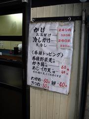 神田そば@神田 (1).JPG