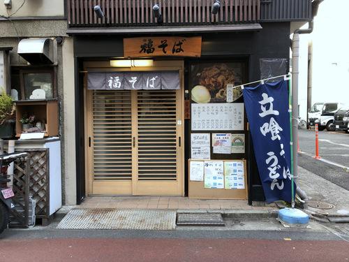 福そば@人形町 (2)天ぷらそば(桜えび)440.jpg