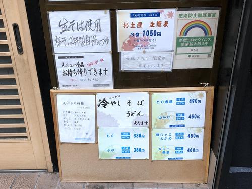 福そば@人形町 (3)天ぷらそば(桜えび)440.jpg