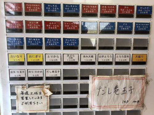 福そば@人形町 (6)天ぷらそば(桜えび)440.jpg